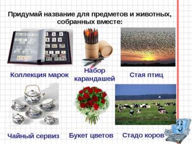 Придумай название для предметов и животных, собранных вместе: Коллекция марок...