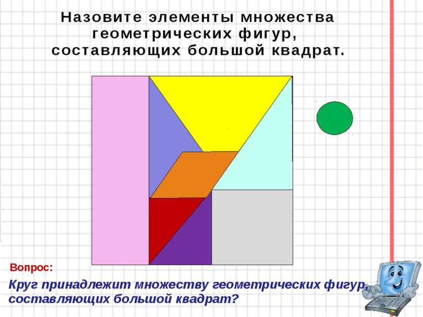Назовите элементы множества геометрических фигур, составляющих большой квадра...