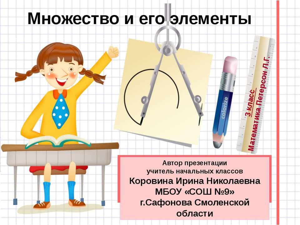 Множество и его элементы 3 класс Математика Петерсон Л.Г. Автор презентации у...