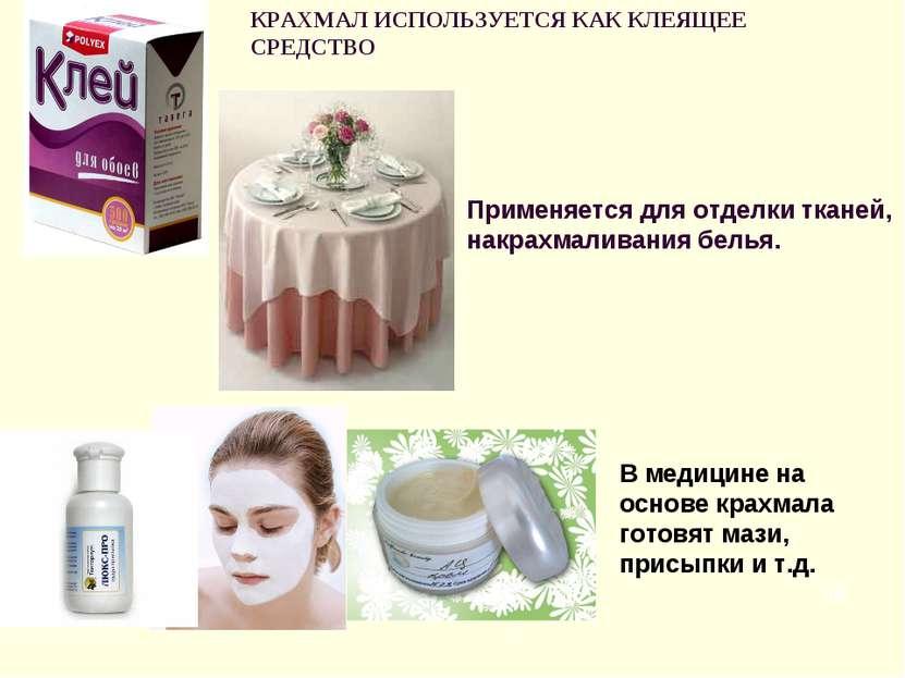КРАХМАЛ ИСПОЛЬЗУЕТСЯ КАК КЛЕЯЩЕЕ СРЕДСТВО * Применяется для отделки тканей, н...