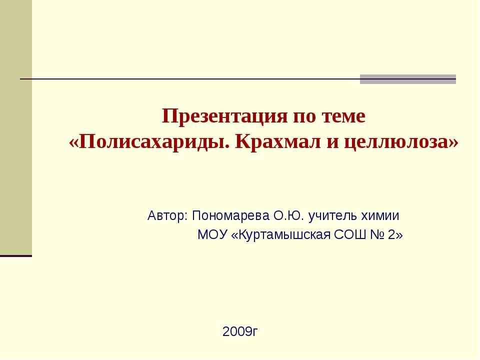 Презентация по теме «Полисахариды. Крахмал и целлюлоза» Автор: Пономарева О.Ю...