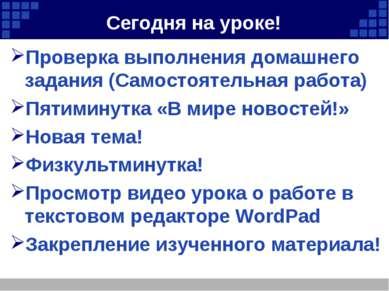 Сегодня на уроке! Проверка выполнения домашнего задания (Самостоятельная рабо...