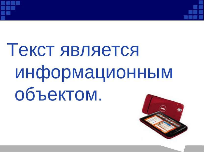 Текст является информационным объектом.