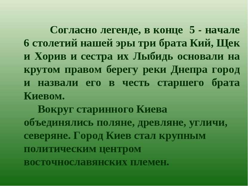 Согласно легенде, в конце 5 - начале 6 столетий нашей эры три брата Кий, Щек ...