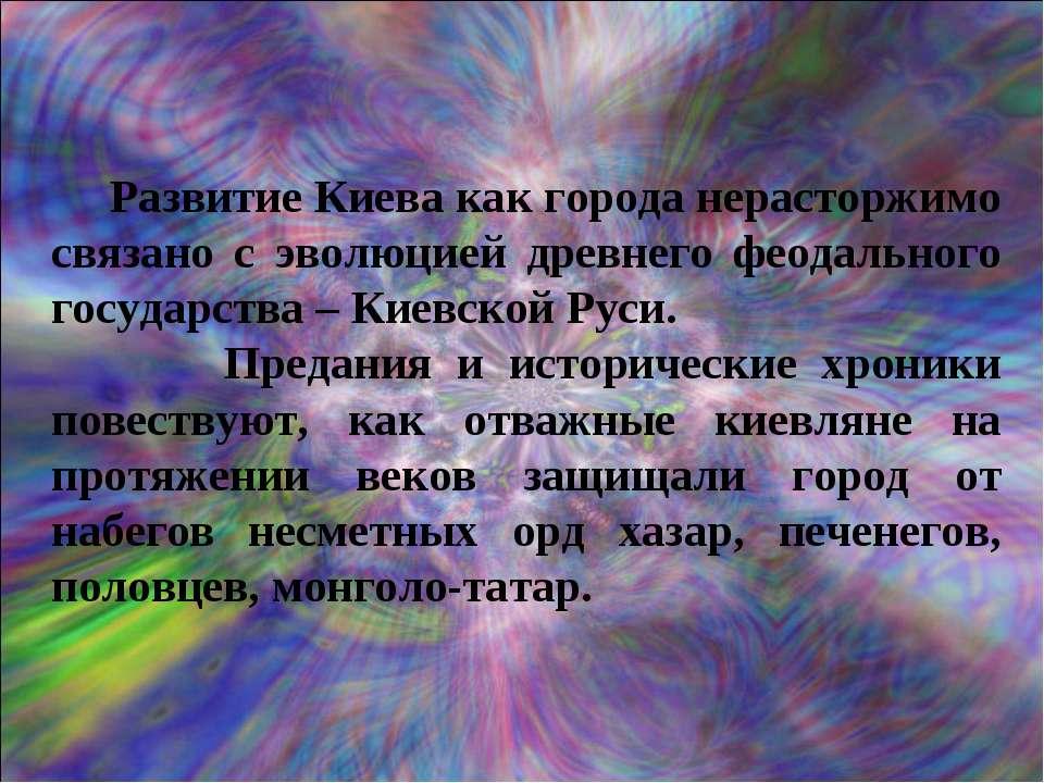 Развитие Киева как города нерасторжимо связано с эволюцией древнего феодально...