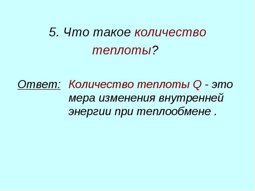 5. Что такое количество теплоты? Ответ: Количество теплоты Q - это мера измен...