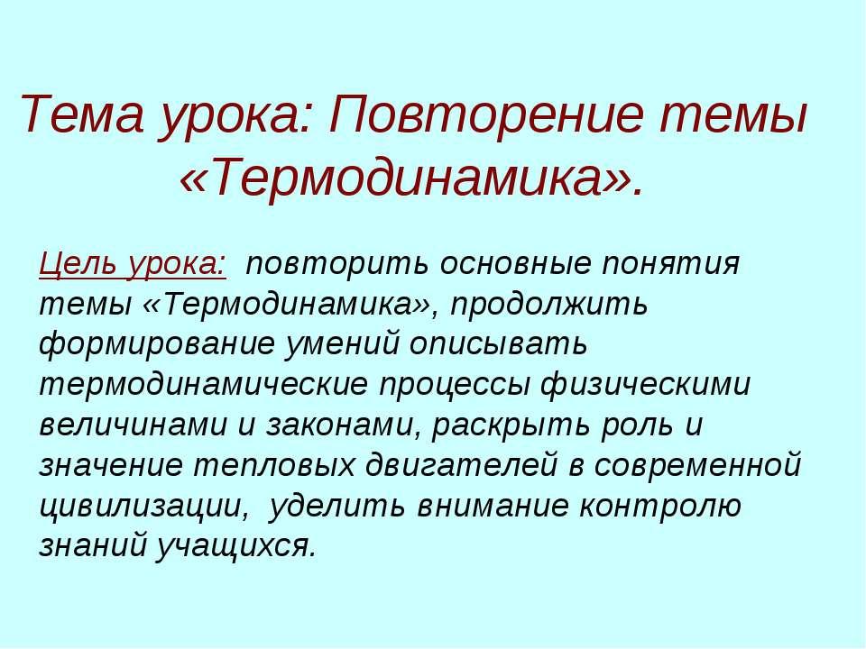 Тема урока: Повторение темы «Термодинамика». Цель урока: повторить основные п...