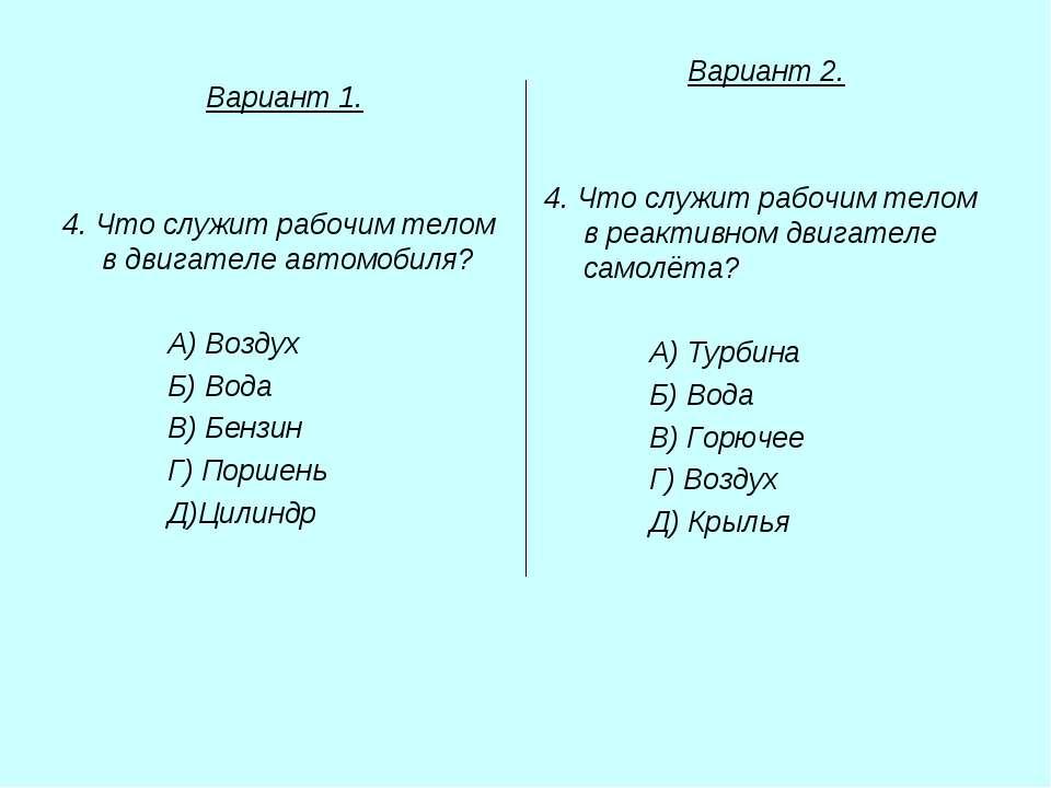 Вариант 1. 4. Что служит рабочим телом в двигателе автомобиля? А) Воздух Б) В...