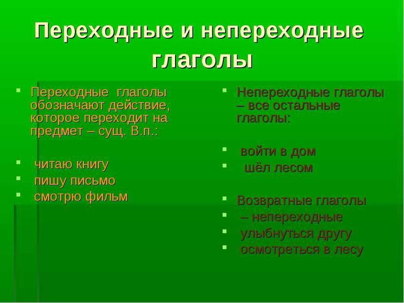 Переходные и непереходные глаголы Переходные глаголы обозначают действие, кот...