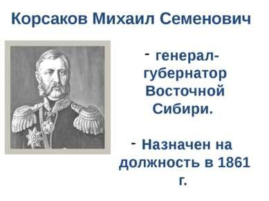 Корсаков Михаил Семенович генерал-губернатор Восточной Сибири. Назначен на до...