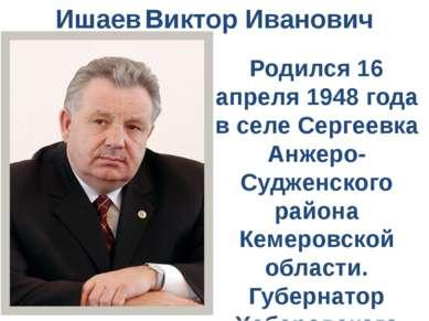 Родился 16 апреля 1948 года в селе Сергеевка Анжеро-Судженского района Кемеро...