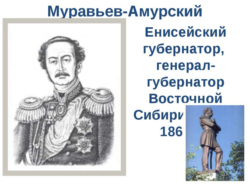 Муравьев-Амурский Енисейский губернатор, генерал-губернатор Восточной Сибири ...