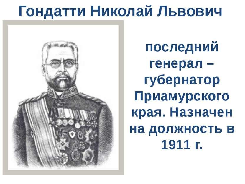 Гондатти Николай Львович последний генерал –губернатор Приамурского края. Наз...
