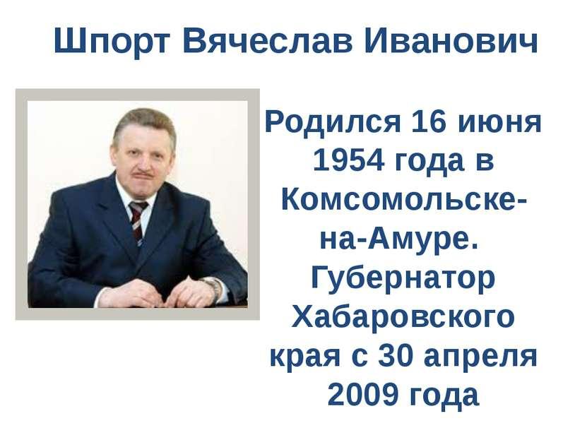 Шпорт Вячеслав Иванович Родился 16 июня 1954 года в Комсомольске-на-Амуре. Гу...