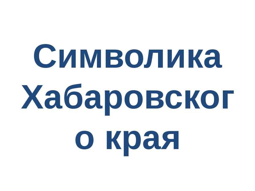 Символика Хабаровского края