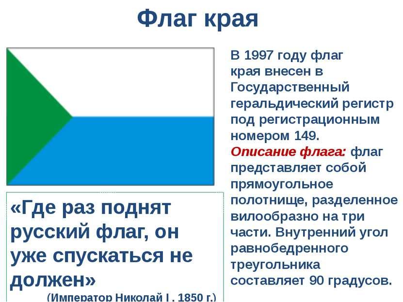 В1997 году флаг краявнесен в Государственный геральдический регистр под рег...