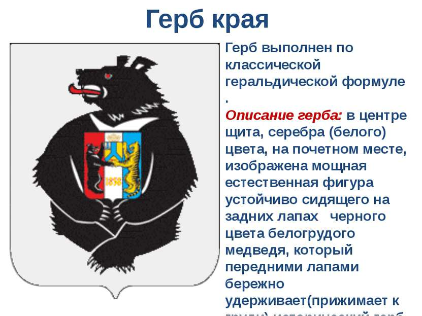 Герб края Герб выполнен по классической геральдическойформуле. Описание герб...