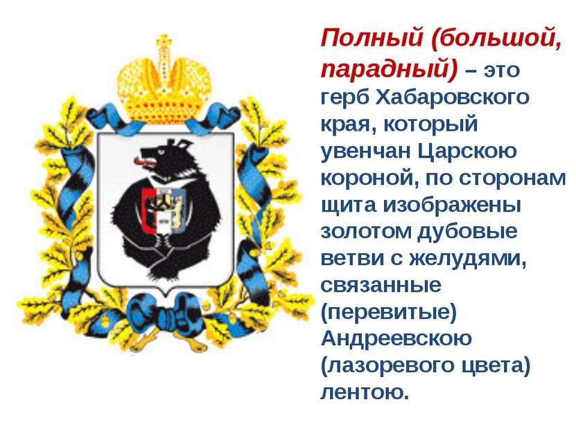 Полный (большой, парадный) – это герб Хабаровского края, который увенчан Царс...