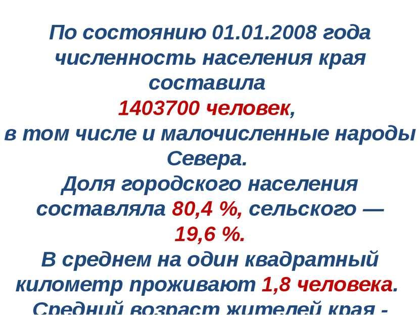 По состоянию 01.01.2008 года численность населения края составила 1403700 чел...