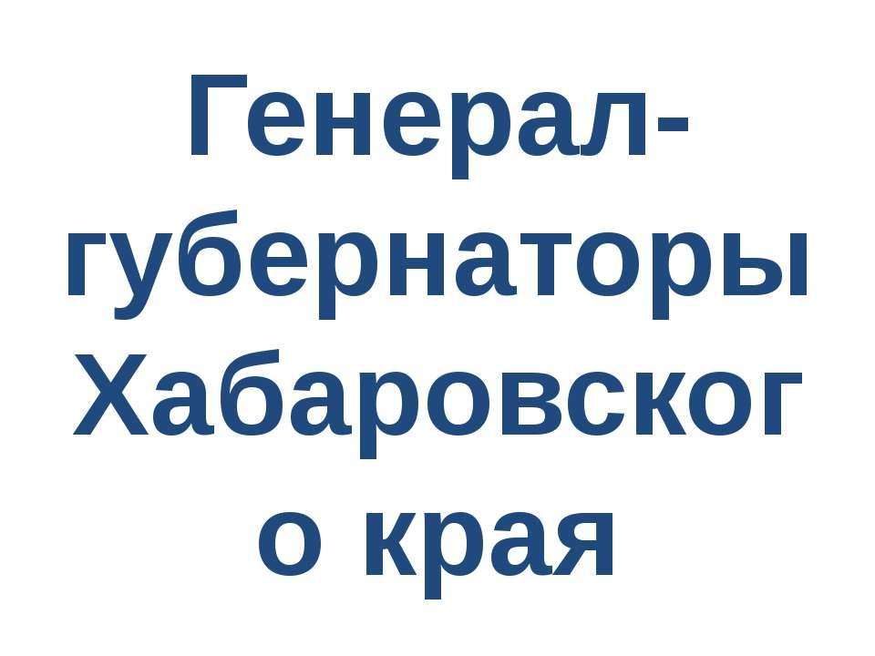 Генерал-губернаторы Хабаровского края