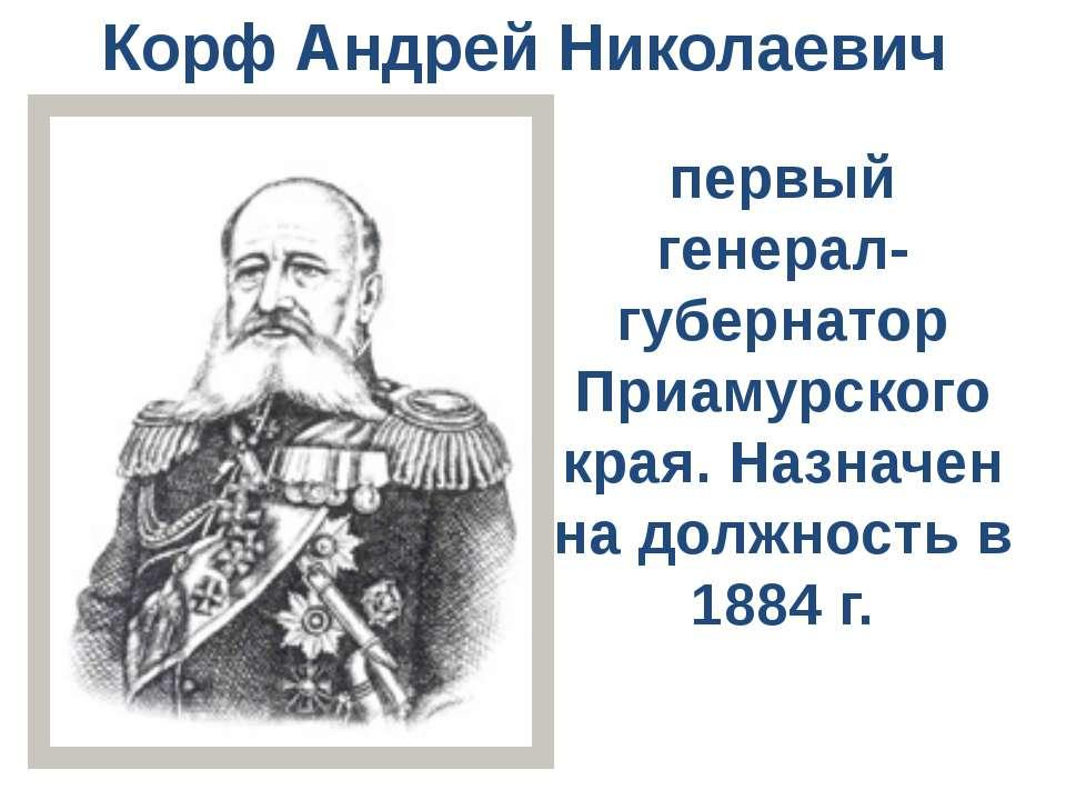 Корф Андрей Николаевич первый генерал-губернатор Приамурского края. Назначен ...