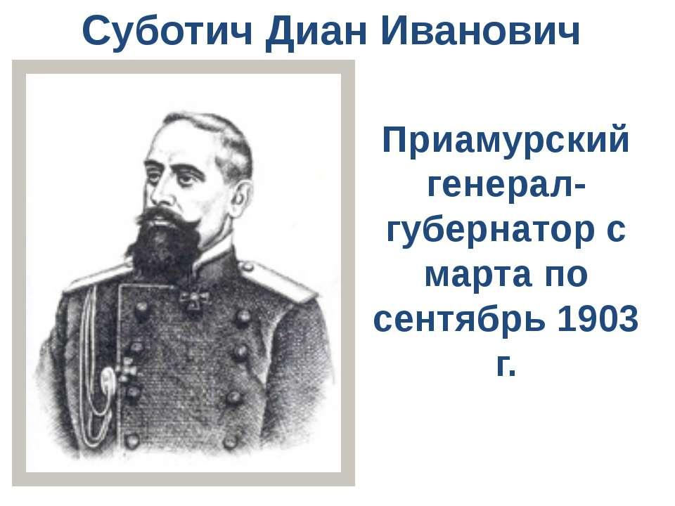 Суботич Диан Иванович Приамурский генерал-губернатор c марта по сентябрь 1903 г.