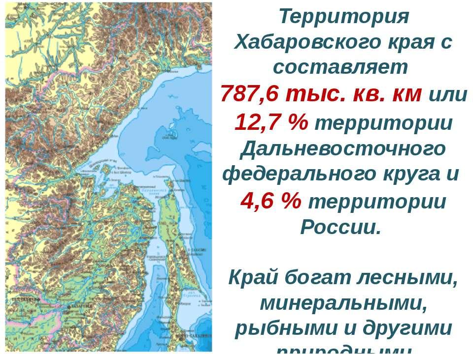 Территория Хабаровского края с составляет 787,6 тыс. кв. км или 12,7 % террит...