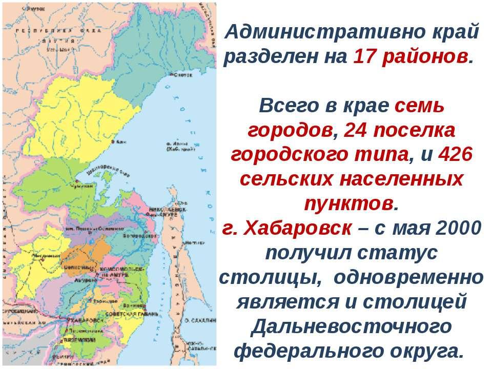 Административно край разделен на 17 районов. Всего в крае семь городов, 24 по...