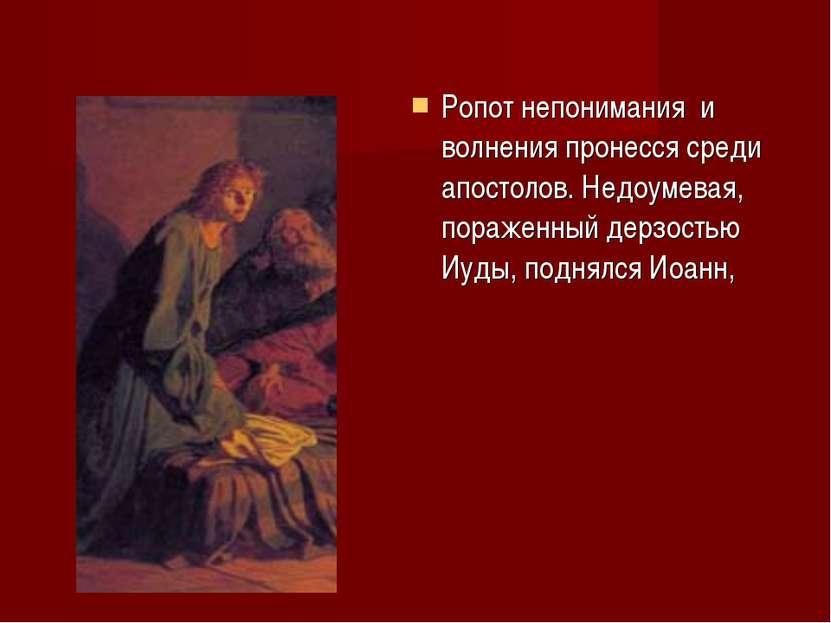 Ропот непонимания и волнения пронесся среди апостолов. Недоумевая, пораженный...