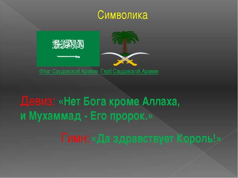 Символика Флаг Саудовской Аравии Герб Саудовской Аравии Девиз: «Нет Бога кром...