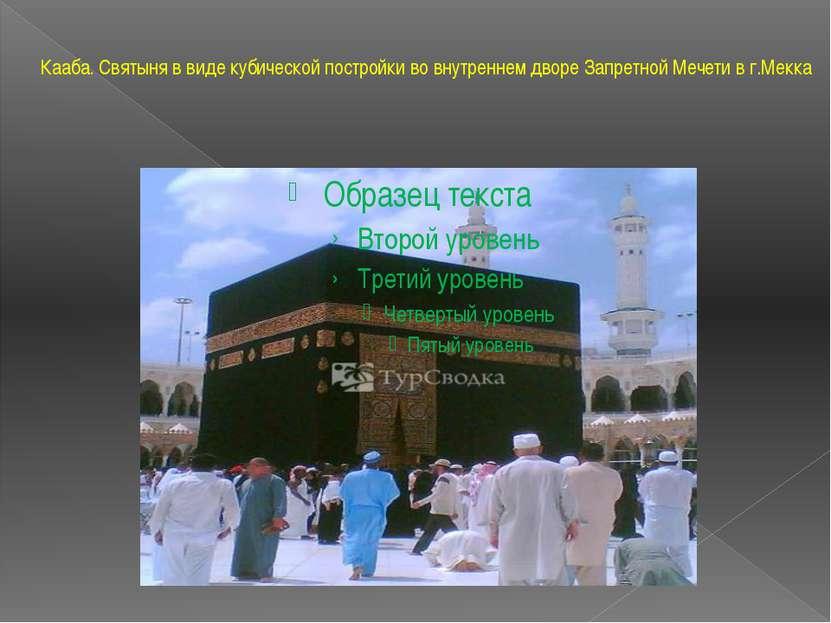 Кааба. Святыня в виде кубической постройки во внутреннем дворе Запретной Мече...