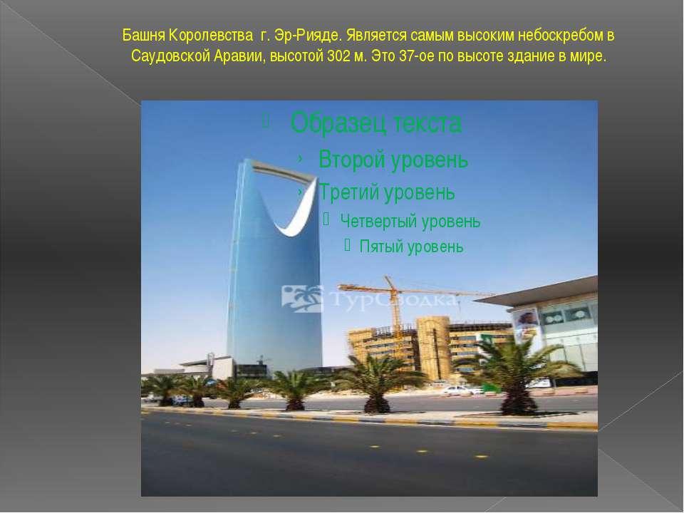 Башня Королевства г. Эр-Рияде. Является самым высоким небоскребом в Саудовско...