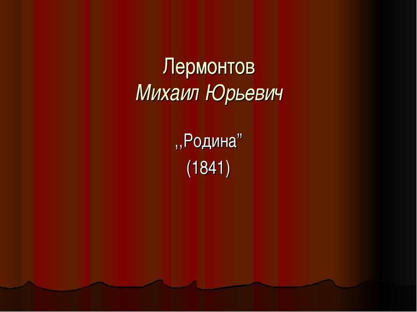 """Лермонтов Михаил Юрьевич ,,Родина"""" (1841)"""