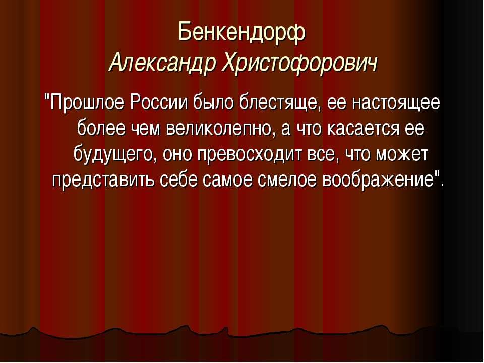 """Бенкендорф Александр Христофорович """"Прошлое России было блестяще, ее настояще..."""