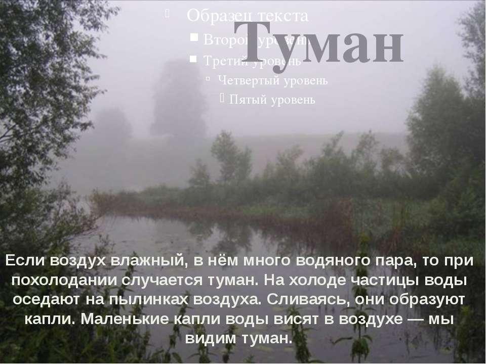 Если воздух влажный, в нём много водяного пара, то при похолодании случается ...