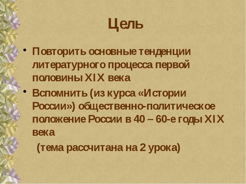 Цель Повторить основные тенденции литературного процесса первой половины XIX ...