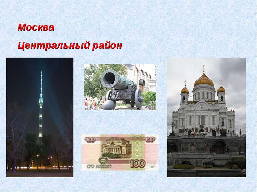 Москва Центральный район