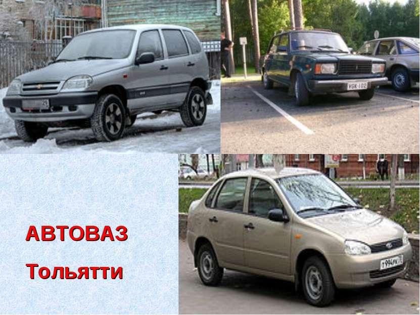 АВТОВАЗ Тольятти