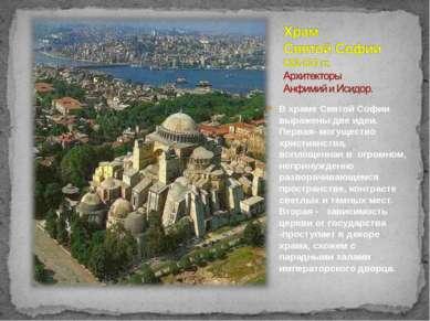 В храме Святой Софии выражены две идеи. Первая- могущество христианства, вопл...