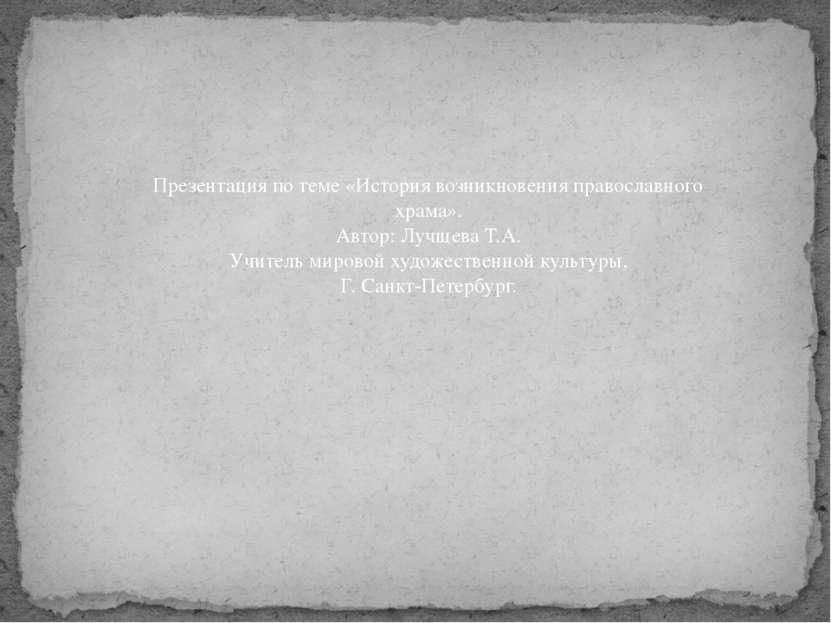 Презентация по теме «История возникновения православного храма». Автор: Лучще...