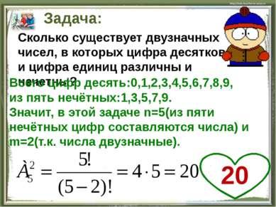 Сколько существует двузначных чисел, в которых цифра десятков и цифра единиц ...