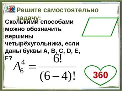 Сколькими способами можно обозначить вершины четырёхугольника, если даны букв...