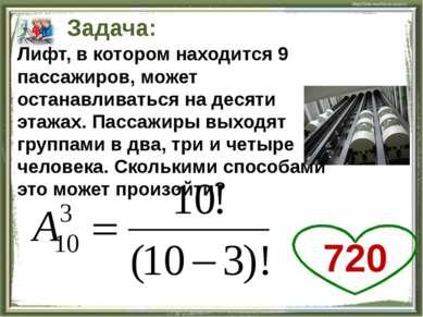 Задача: Лифт, в котором находится 9 пассажиров, может останавливаться на деся...