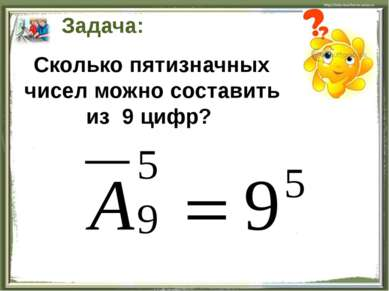 Сколько пятизначных чисел можно составить из 9 цифр? Задача: