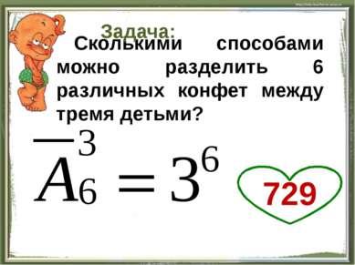 Сколькими способами можно разделить 6 различных конфет между тремя детьми? За...