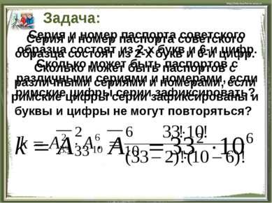 Серия и номер паспорта советского образца состоят из 2-х букв и 6-и цифр. Ско...