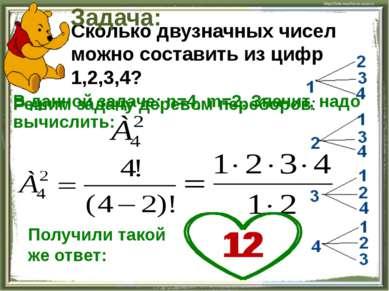 Сколько двузначных чисел можно составить из цифр 1,2,3,4? Задача: В данной за...