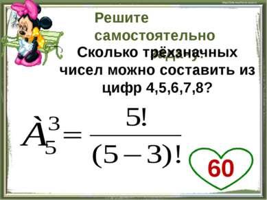 Решите самостоятельно задачу: Сколько трёхзначных чисел можно составить из ци...