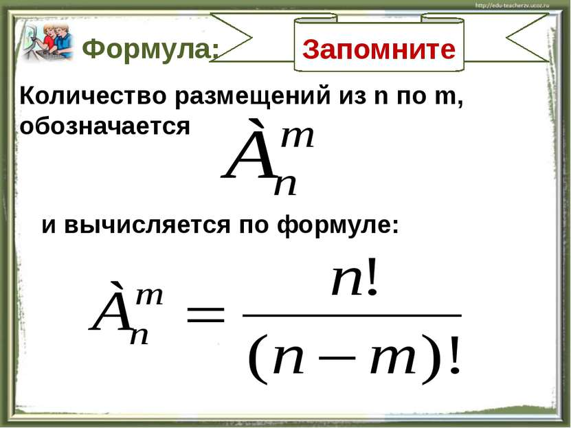 Запомните Формула: Количество размещений из n по m, обозначается и вычисляетс...