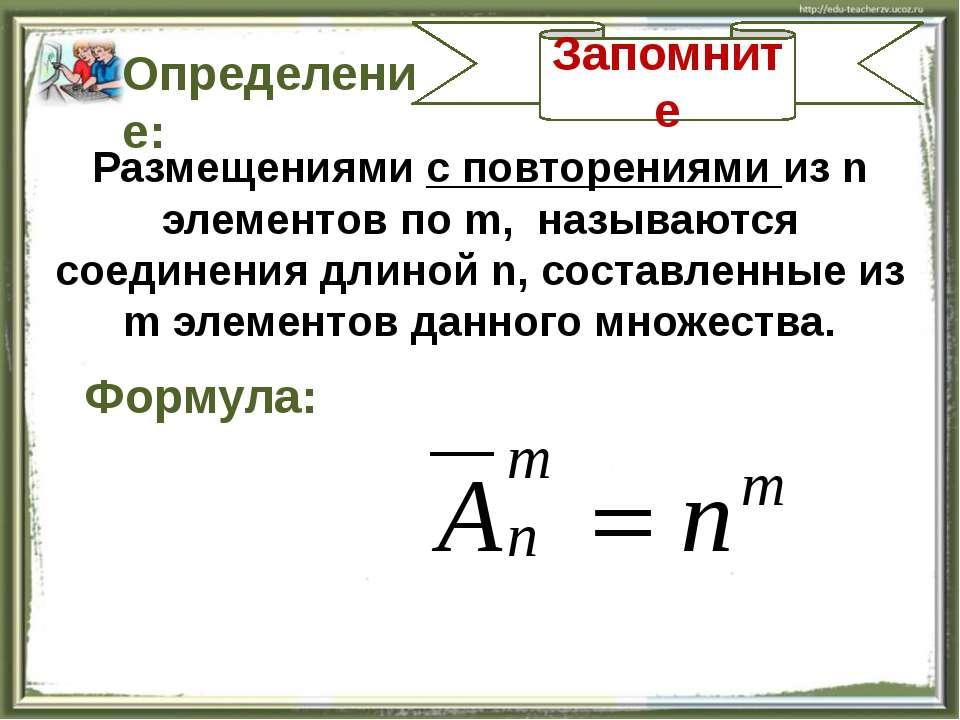 Запомните Определение: Размещениями с повторениями из n элементов по m, назыв...